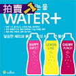 Water Plus瘦身茶