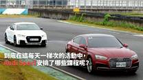 【新車速報】就是要奔上賽道!2017 Audi極限體驗營現場實況!