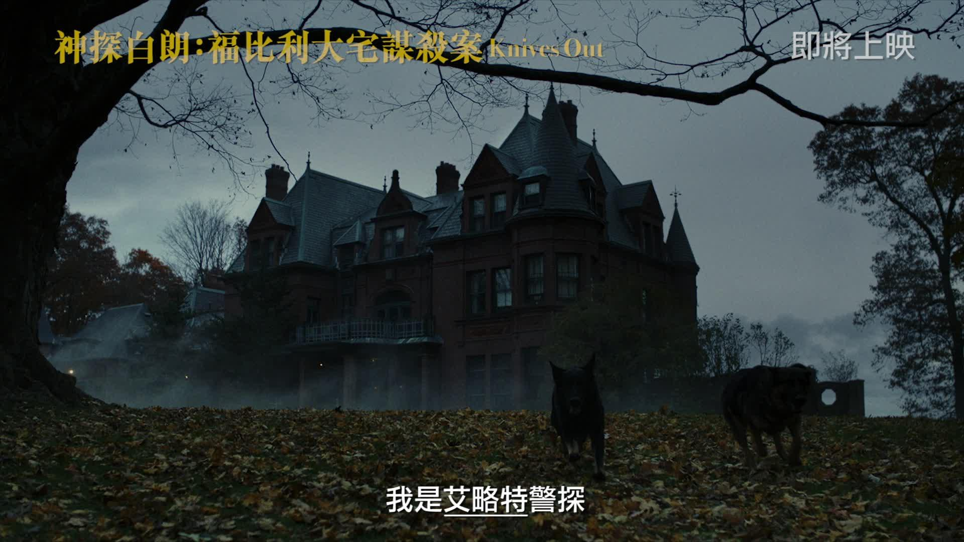 《神探白朗:福比利大宅謀殺案》電影預告