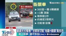 剖析Google街景車!7鏡頭連拍創「AR、機車地圖」