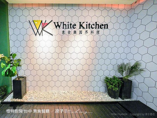 懷特廚房 台中 素食餐廳 7