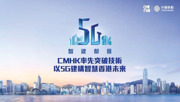 中國移動香港引領5G發展,中國移動「5G+計畫」,進一步落實中國移動於推動智慧城市發展的承諾。