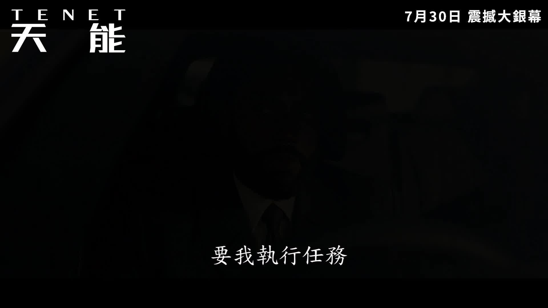《天能》電影預告