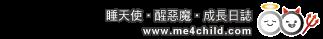 me4child logo