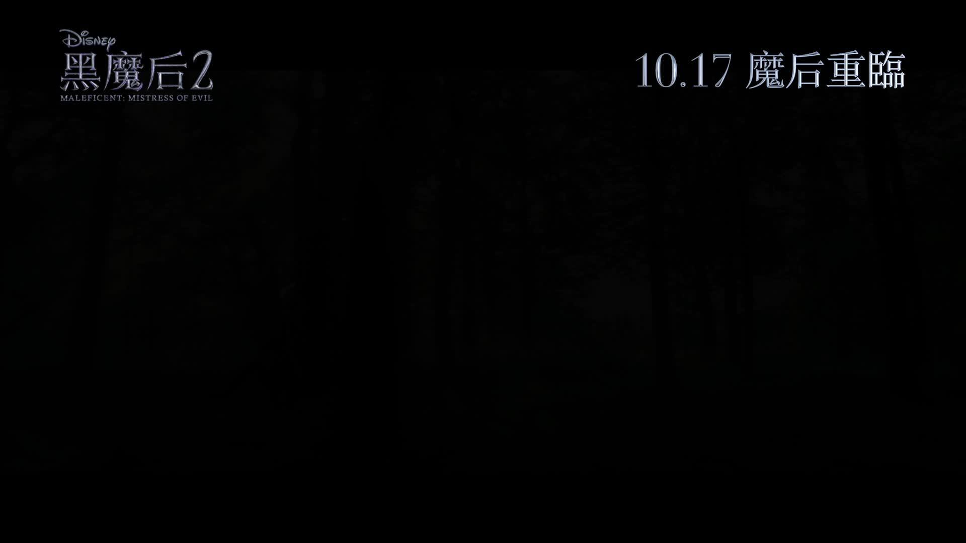 《黑魔后2》電影預告