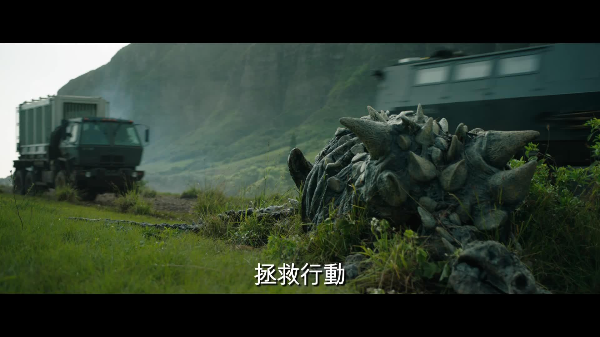 《侏羅紀世界:迷失國度》中文版預告
