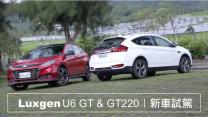 個性大不同 Luxgen U6 GT & GT220