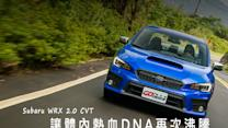 【GoChoice購車趣】 2017 Subaru WRX 2.0  讓體內熱血DNA再次沸騰