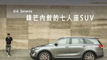 【GoChoice購車趣】KIA Sorento 鋒芒內斂的七人座SUV