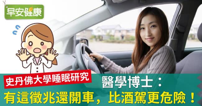 醫學博士:有這徵兆還開車,比酒駕更危險!