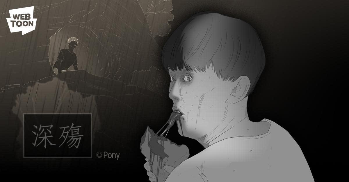 黑盒子》作者Pony,推出改編自轟動全台真實山難事件的《深殤》。(圖:LINE提供)