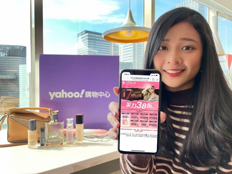 「她經濟」崛起!Yahoo奇摩購物中心女神節38折起、單日滿3千送3百