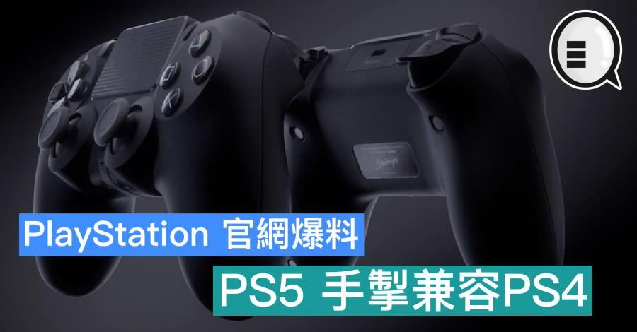 PlayStation 官網爆料 PS5 手掣兼容PS4