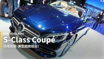 【新車速報】旗艦美跑終於抵台!Mercedes-Benz S-Class Coupé 835萬元起