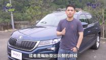 【Yahoo汽車一起試】Vol.3 舒適度不輸雙B休旅,讓六代GTI車主驚豔的流暢七人座SUV:ŠKODA KODIAQ