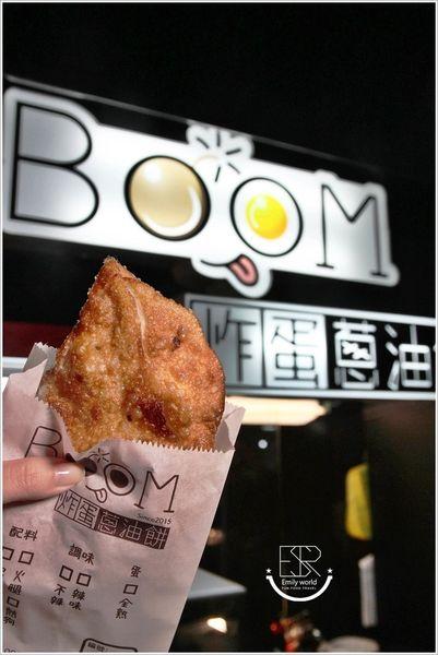 Boom炸彈蔥油餅 (11)