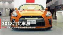 【台北車展預賞速報】戰神GT-R強勢領軍!坐等Nissan新兵Kicks報到!