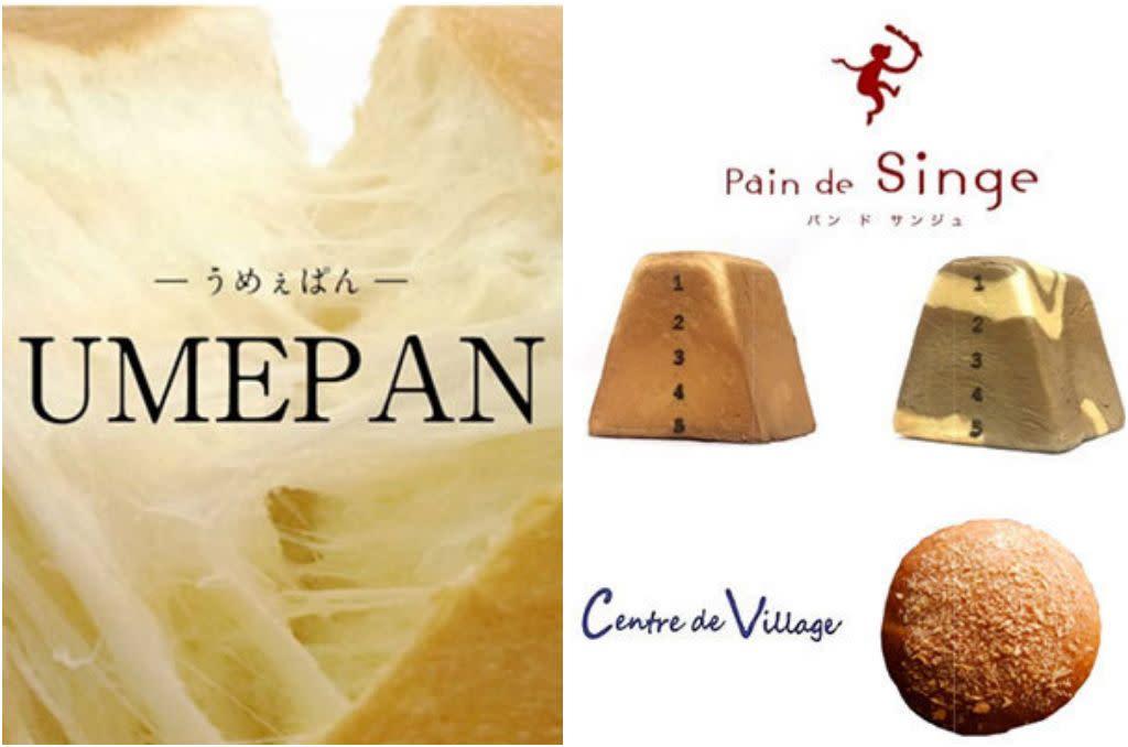 關西UMEPAN麵包