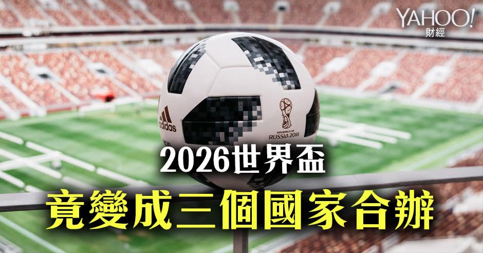 2026世界盃 竟變成三個國家合辦