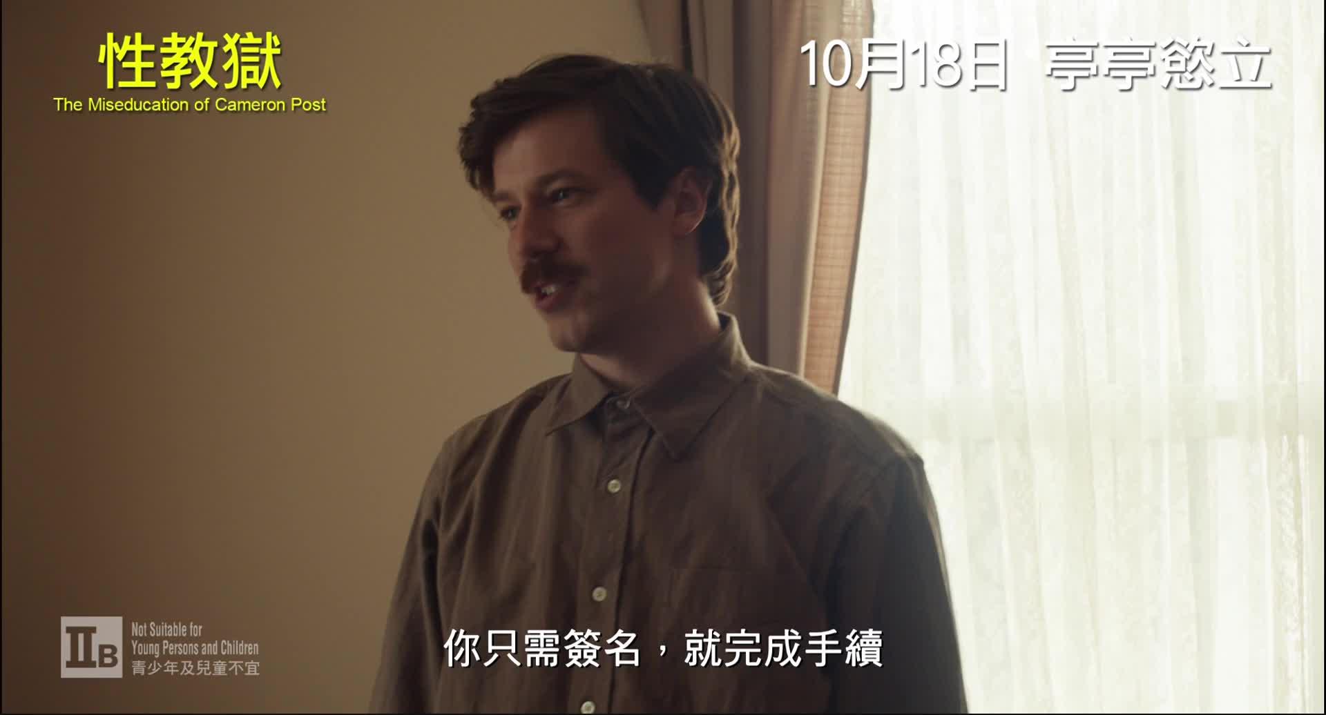 《性教獄》香港預告
