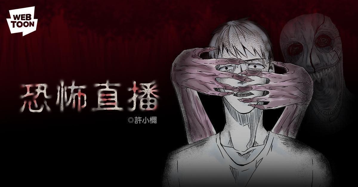 《恐怖直播》故事背景在高雄西子灣著名夜遊景點。(圖:LINE提供)