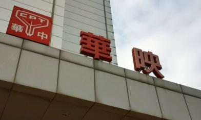 華映宣告破產 12億恐全民埋單