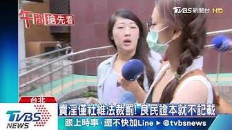 秀出「良民證」翁子涵駁斥賣淫說
