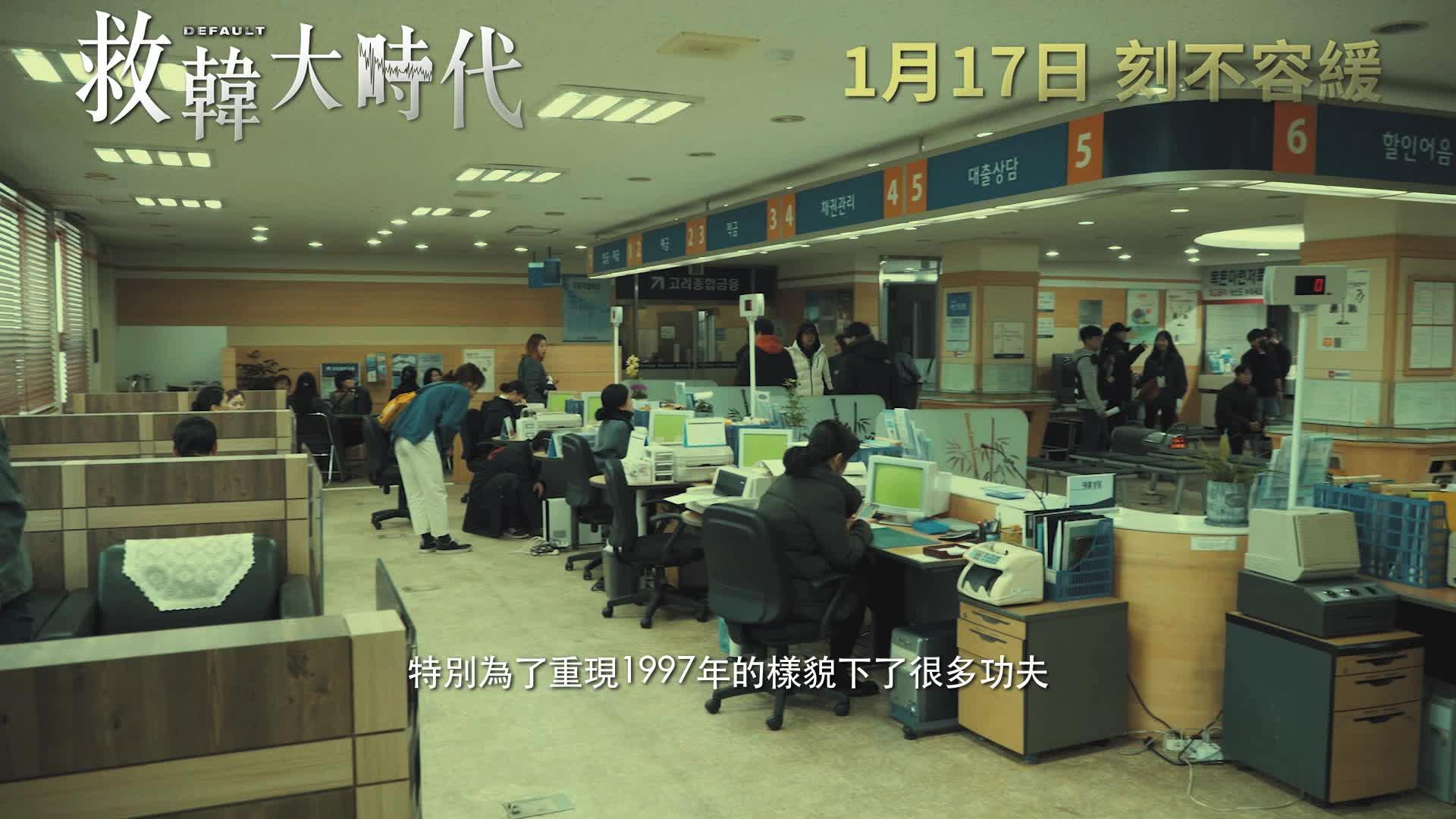 《救韓大時代》中文花絮1