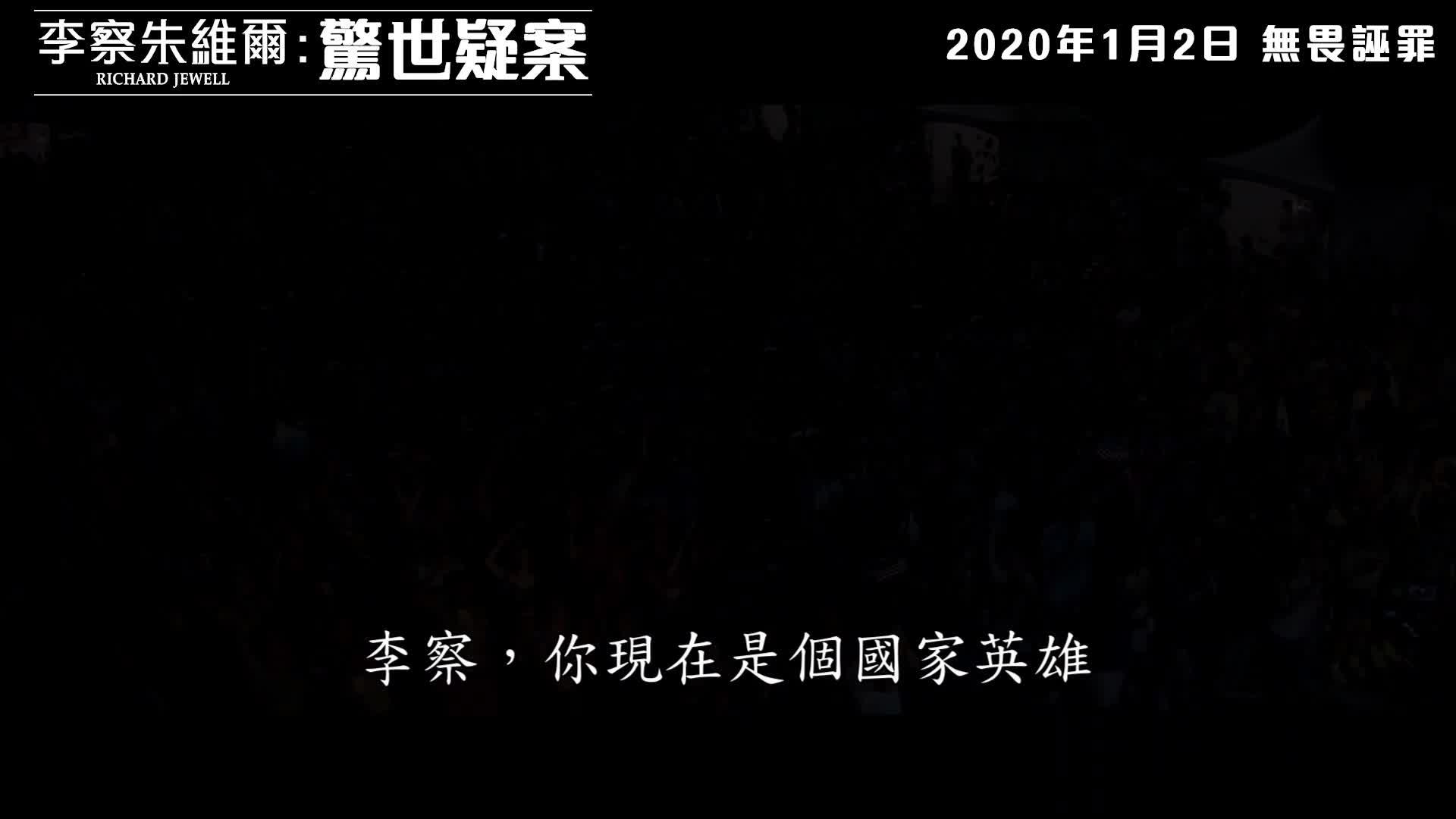 《李察朱維爾:驚世疑案》電影預告