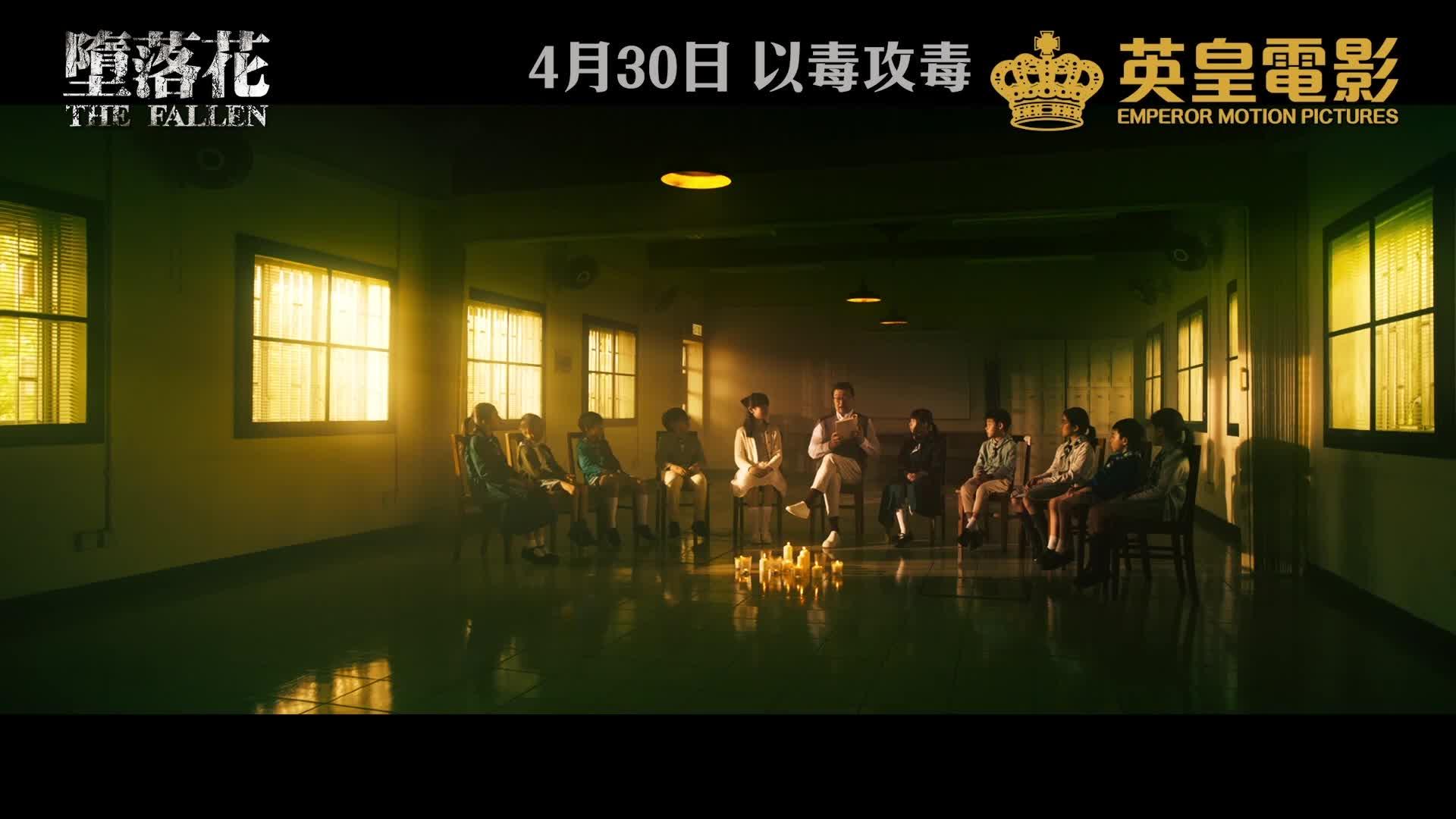 《墮落花》電影預告 (The Fallen)
