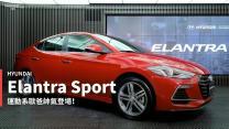 【新車速報】109.9萬挑戰運動系級距!Hyundai Elantra Sport限量抵台