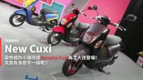 【新車速報】動感新勢力!2018 Yamaha New Cuxi 115俏麗登場!