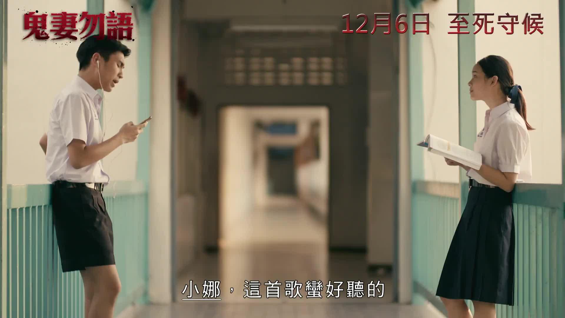 《鬼妻勿語》中文預告