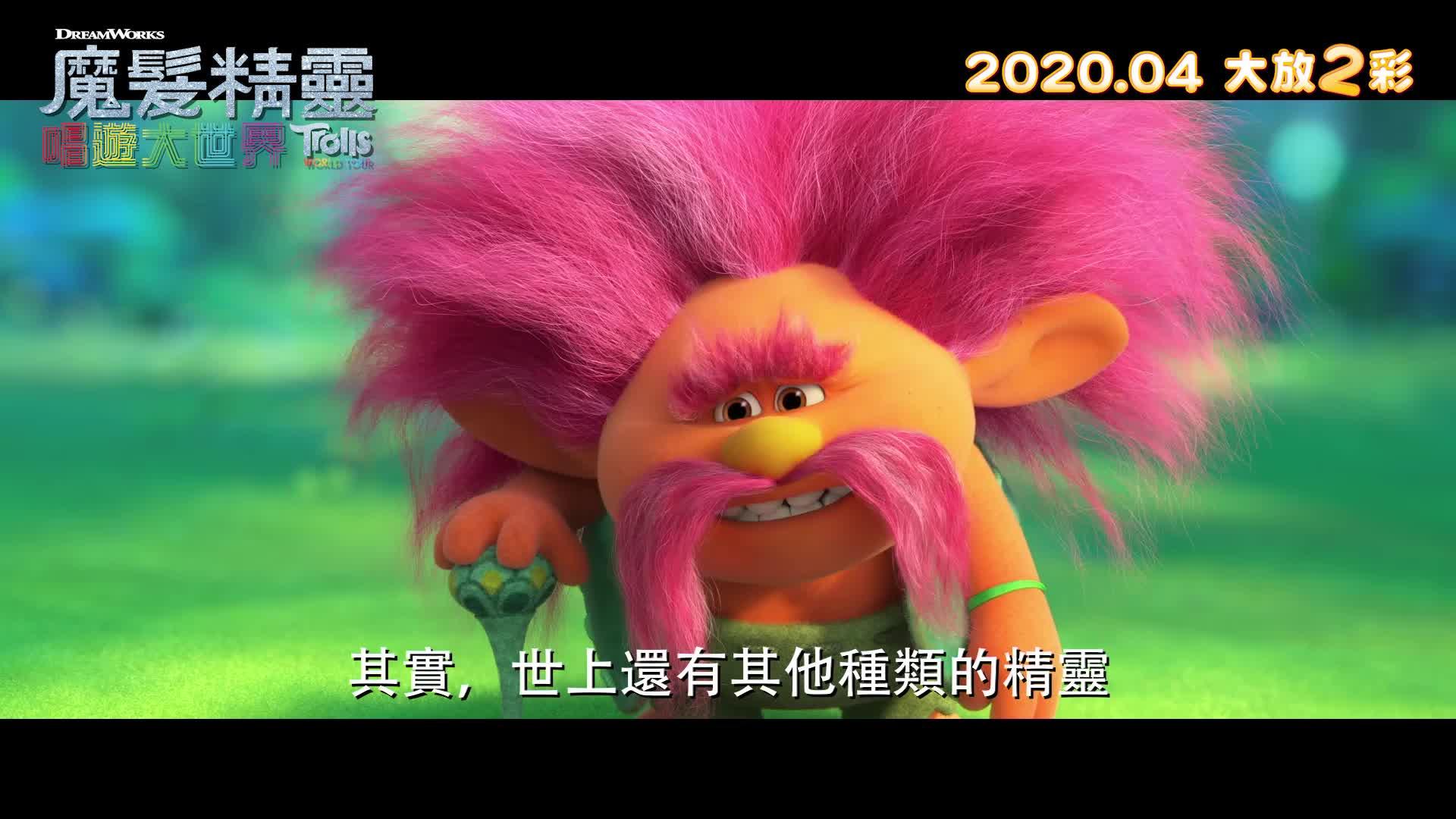 《魔髮精靈:唱遊大世界》電影預告