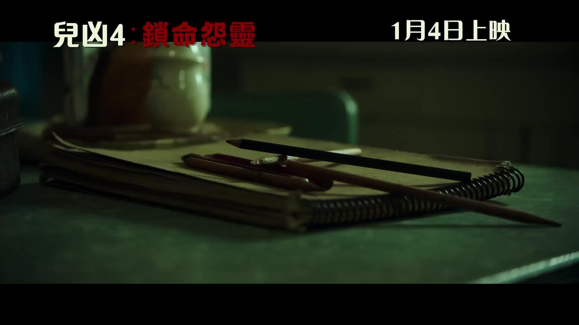 《兒凶 4:鎖命怨靈》預告
